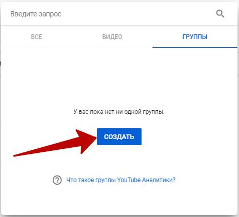 YouTube Аналитика – добавление группы видео