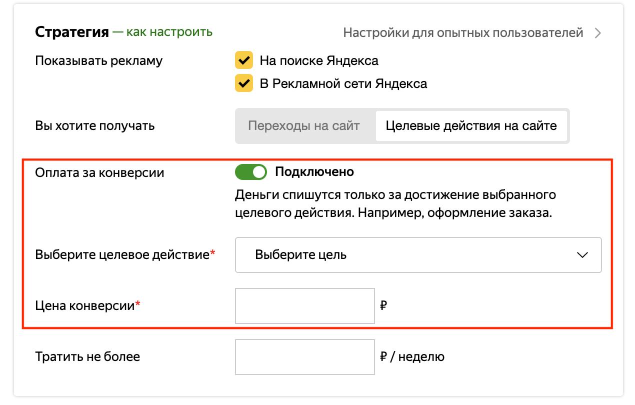 Настройка стратегии в Яндекс.Директе