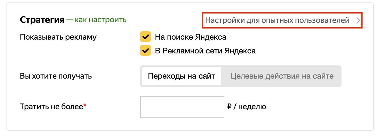 Переключение на режим опытного пользователя в Яндекс.Директе