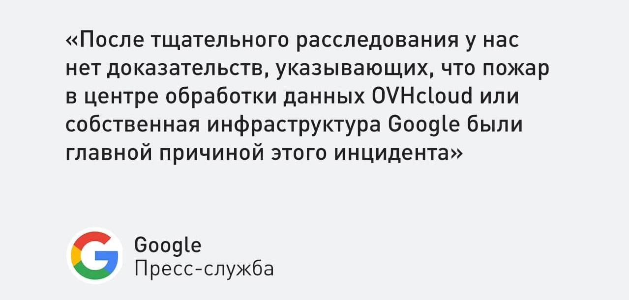 Заявление Google в ответ на обвинение Роскомнадзора
