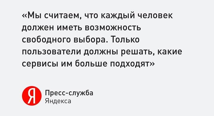 Ответ пресс-службы Яндекса
