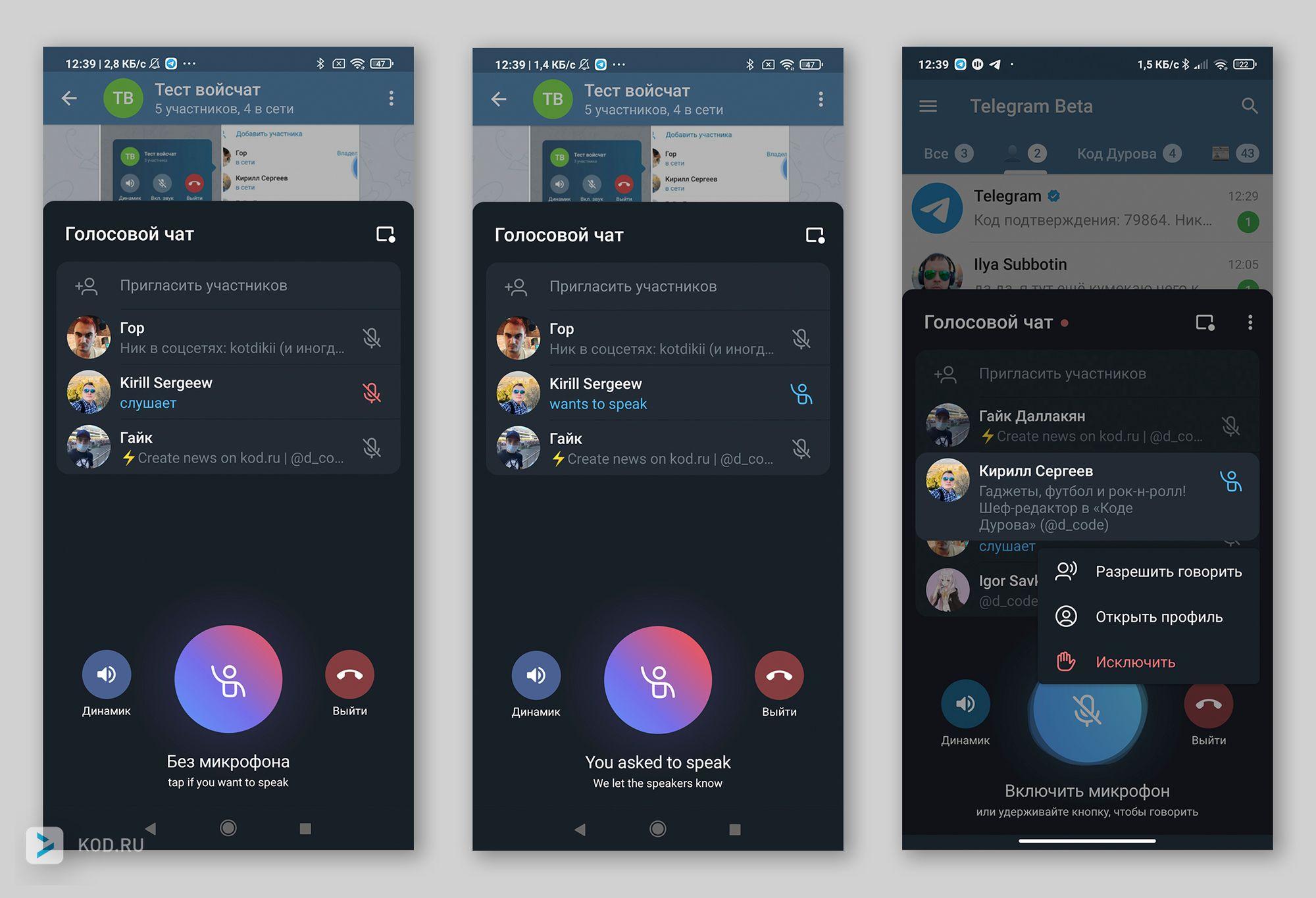 Голосовые чаты Telegram 2
