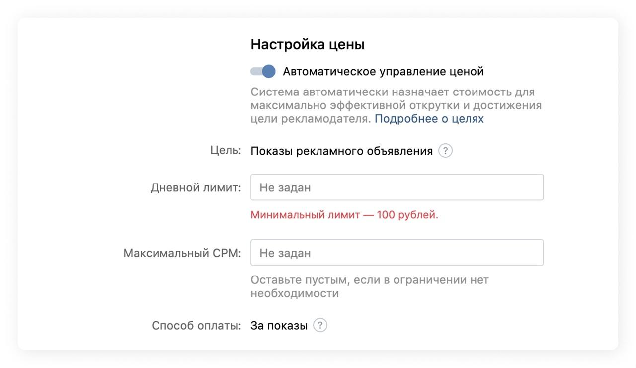 Настройка цены в рекламном кабинете ВКонтакте