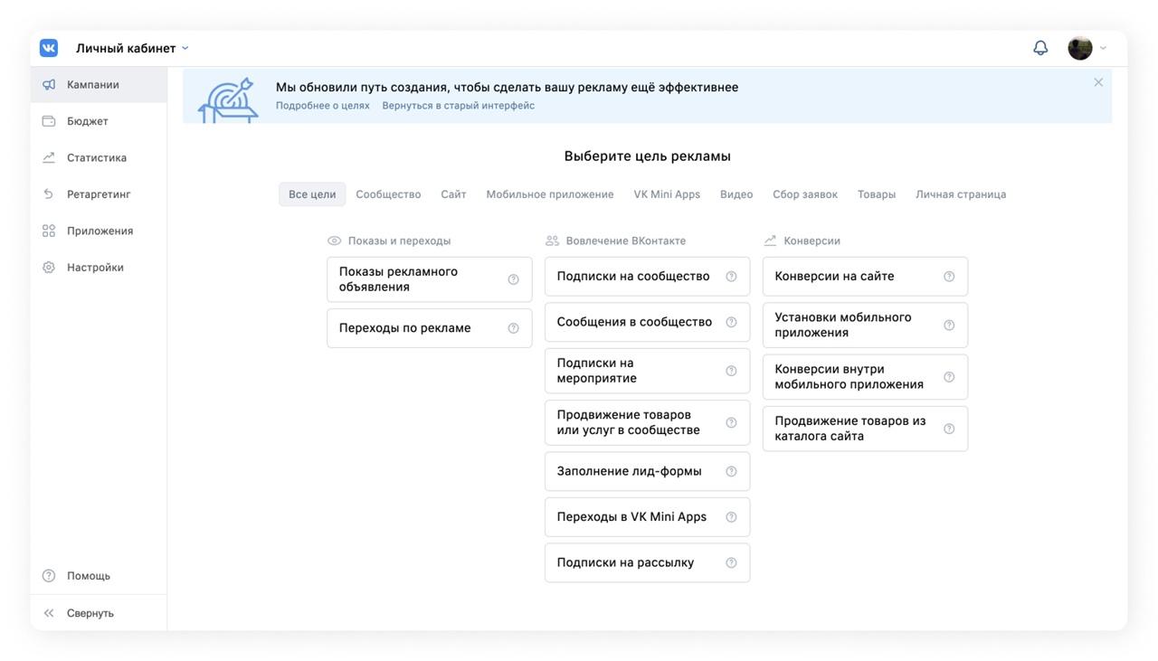 Выбор цели в рекламном кабинете ВКонтакте