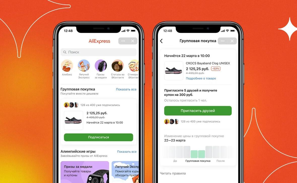 Сервис совместных закупок на AliExpress