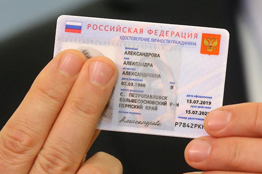 Электронный паспорт гражданина России