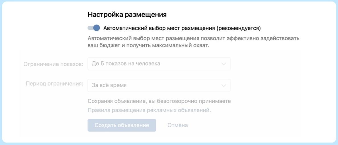 Автоматический выбор мест размещения рекламы ВКонтакте