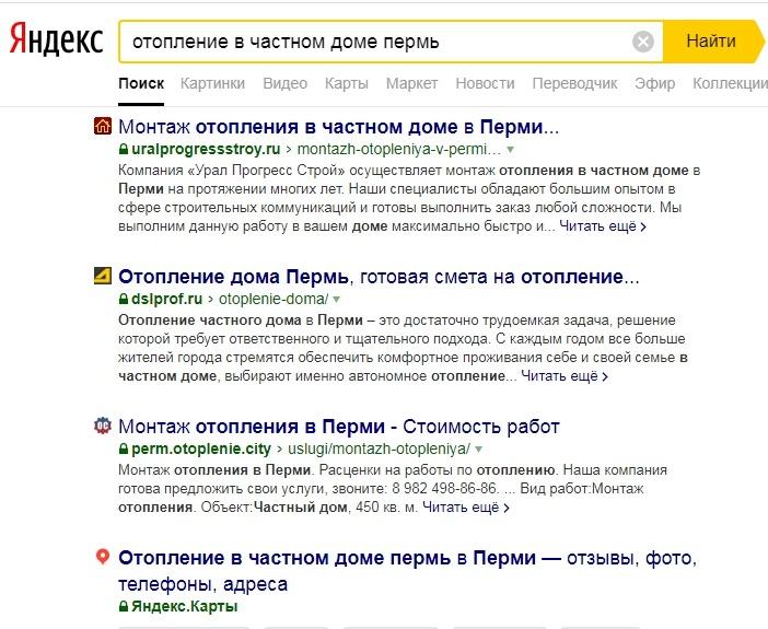 Выдача по запросу Отопление в частном доме Пермь