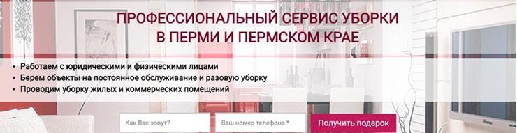 Первый экран сайта клининговой компании
