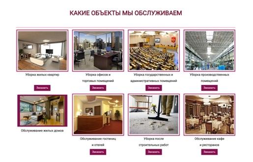 Второй экран сайта клининговой компании