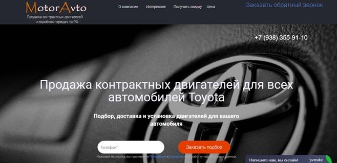 Посадочная страница по двигателям с подменой контента