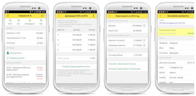 Полезные приложения – 1СМобильная бухгалтерия