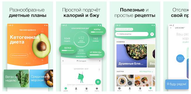 Полезные приложения – Lifesum
