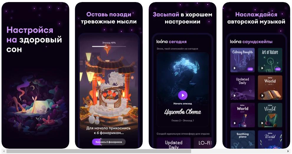 Полезные приложения – Loòna