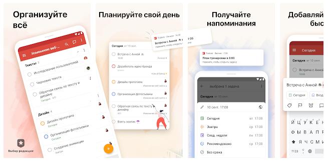 Полезные приложения – Todoist