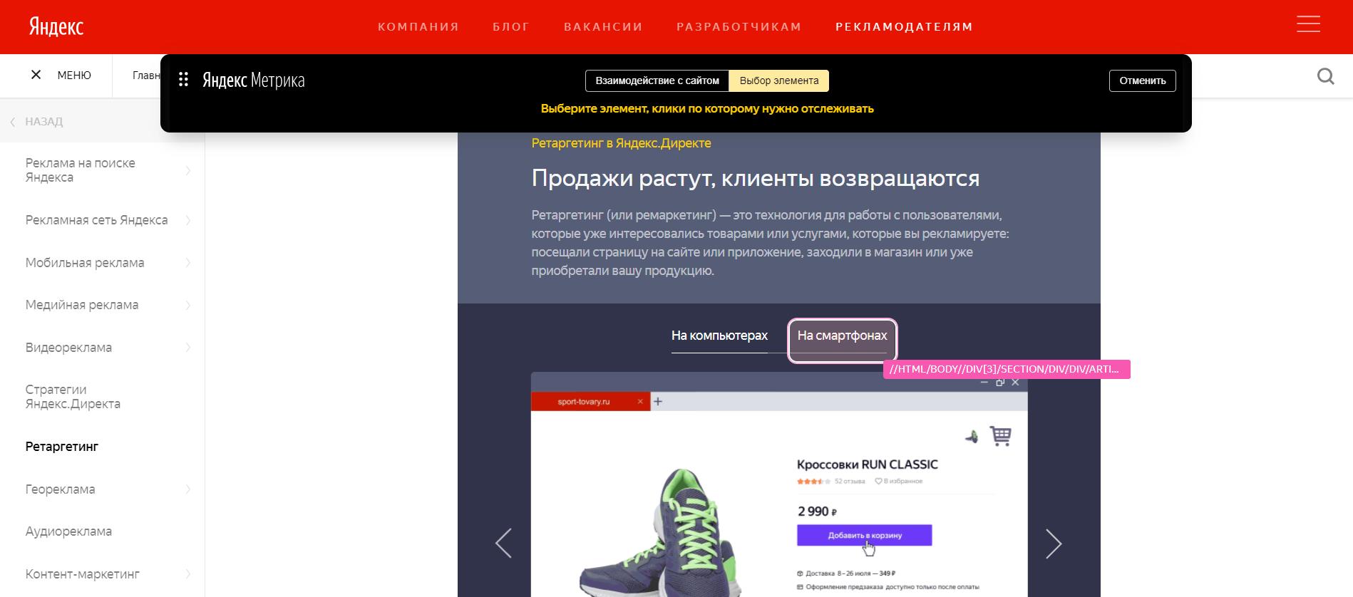 Выбор элемента для цели клик по кнопке в Яндекс.Метрике