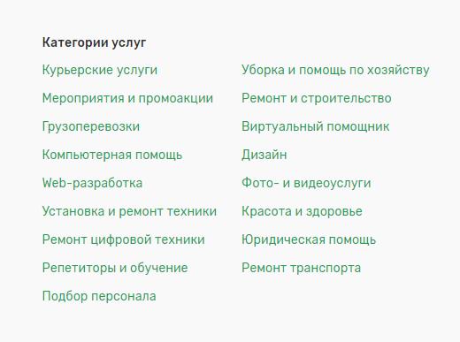 Список услуг сервиса Qugo