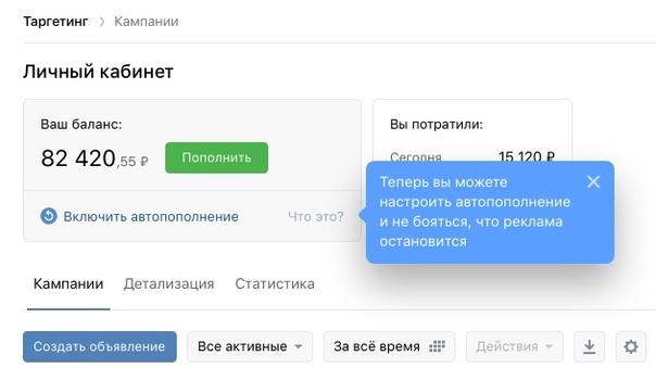 Автопополнение рекламного бюджета Вконтакте