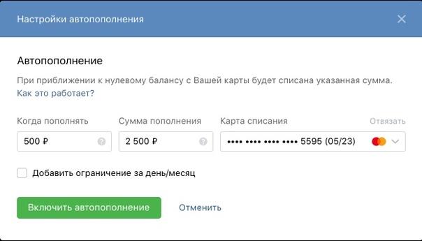 Настройки автопополнения рекламного бюджета Вконтакте