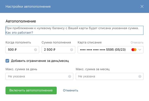 Настройки автопополнения рекламного бюджета Вконтакте 2