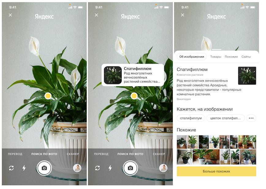 Пример работы умной камеры Яндекса