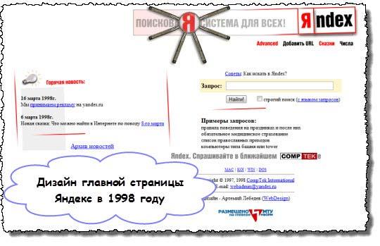 Главная страница Яндекса в 1998 году