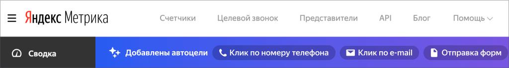 Автоцели в интерфейсе Яндекс.Метрики