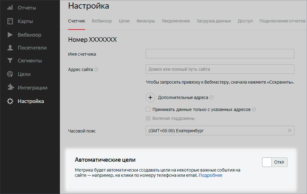 Настройка автоматических целей в Яндекс.Метрике