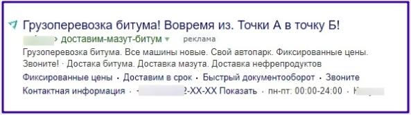 Кейс транспортной компании – объявление в Яндексе