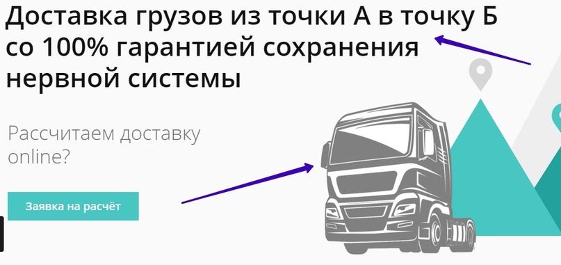 Кейс транспортной компании – оригинал лендинга