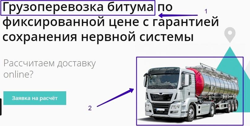 Кейс транспортной компании – подмена 1