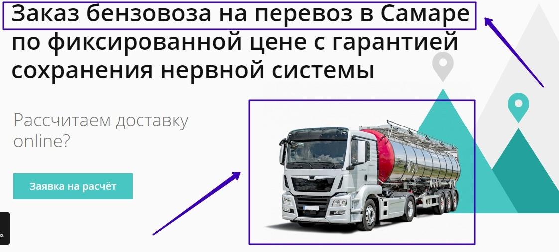 Кейс транспортной компании – подмена 2