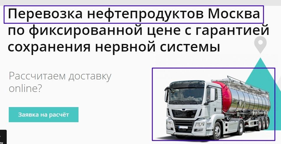 Кейс транспортной компании – подмена 3