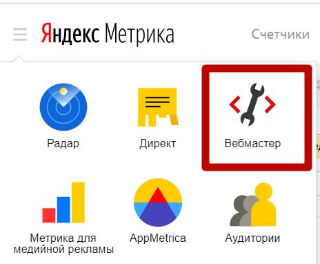 Яндекс Вебмастер – Вебмастер в Метрике