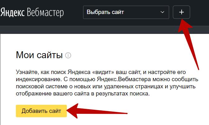 Яндекс Вебмастер – кнопки добавления сайта
