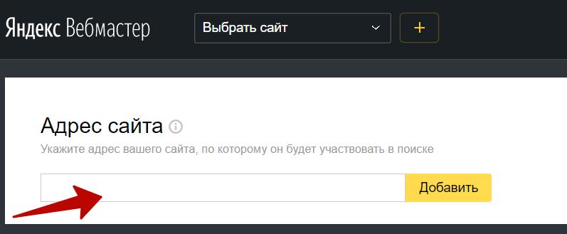 Яндекс Вебмастер – добавление адреса сайта