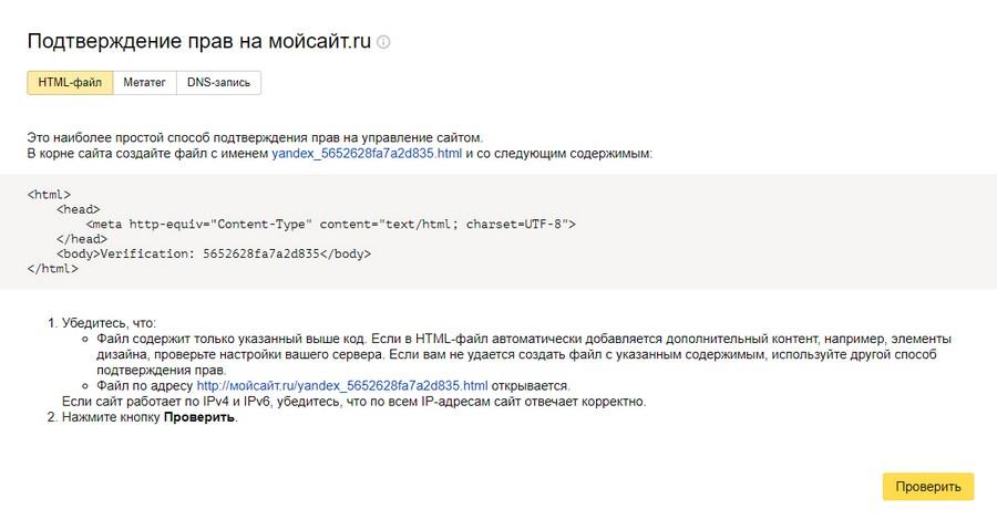 Яндекс Вебмастер – подтверждение прав на сайт
