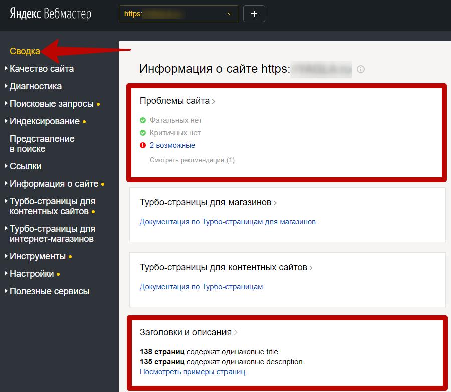 Яндекс Вебмастер – сводка