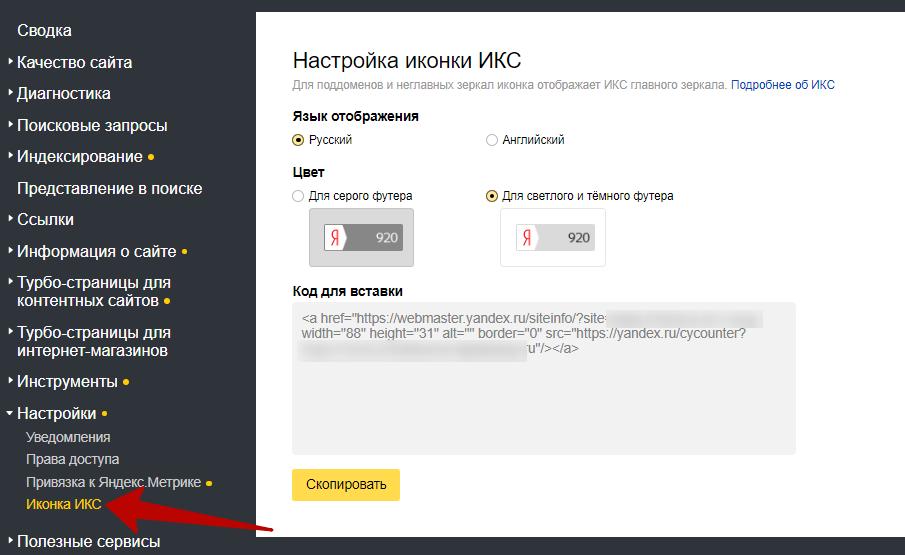 Яндекс Вебмастер – настройка иконки ИКС