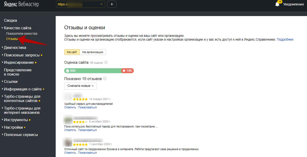 Яндекс Вебмастер – отзывы и оценки