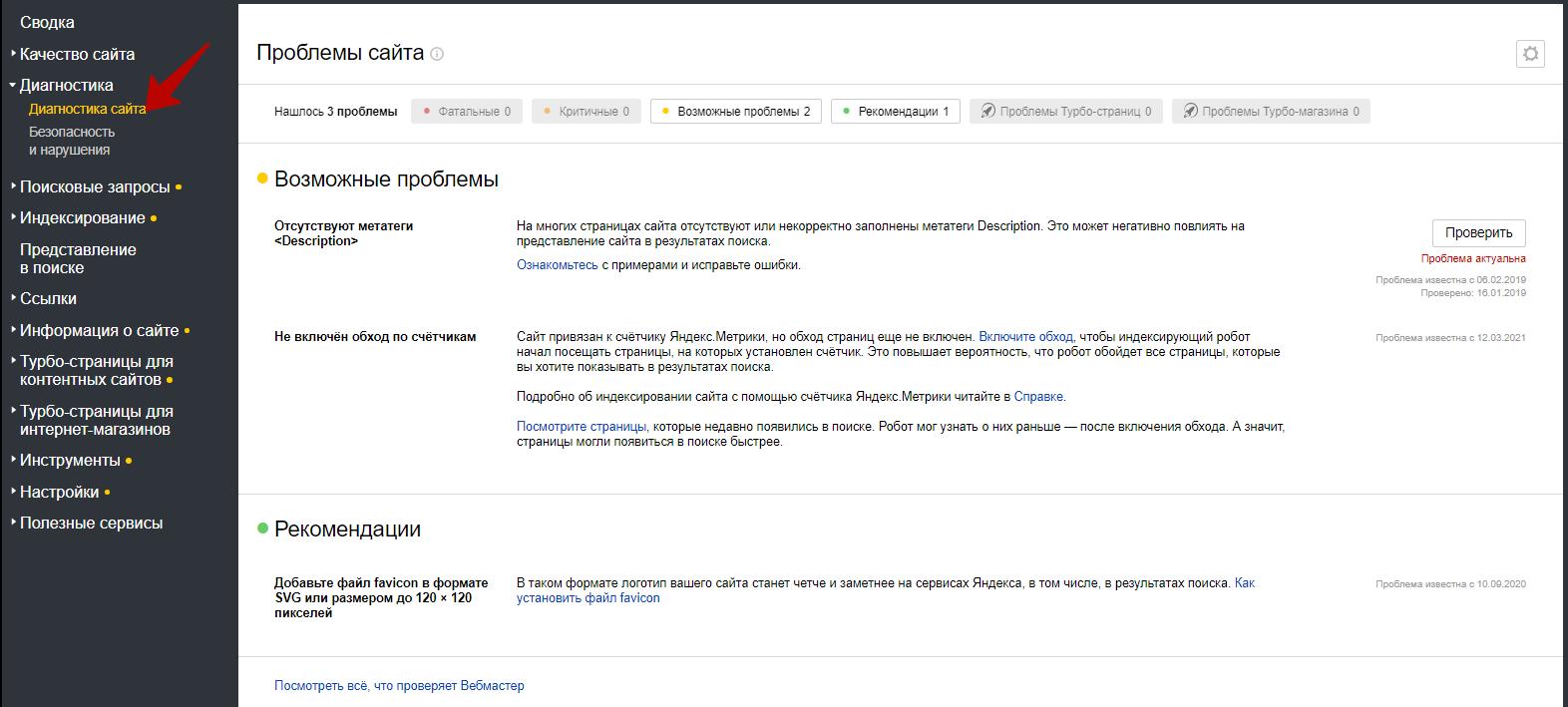 Яндекс Вебмастер – детальная диагностика сайта