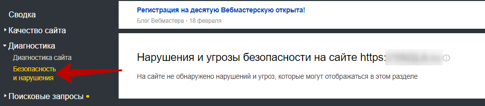 Яндекс Вебмастер – безопасность и нарушения