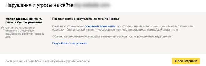 Яндекс Вебмастер – уведомления о нарушениях