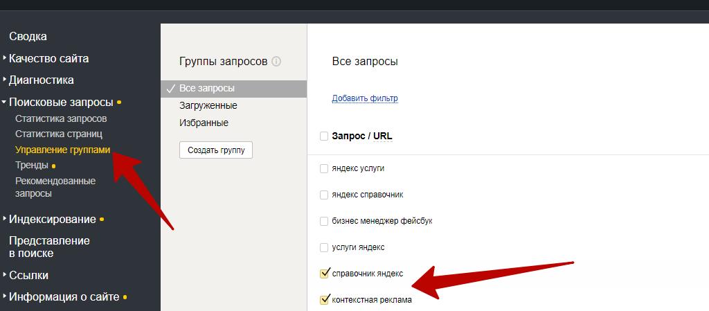Яндекс Вебмастер – управление группами