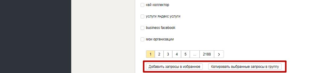 Яндекс Вебмастер – добавление запросов в группы