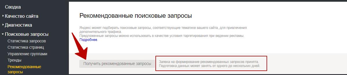 Яндекс Вебмастер – рекомендованные запросы