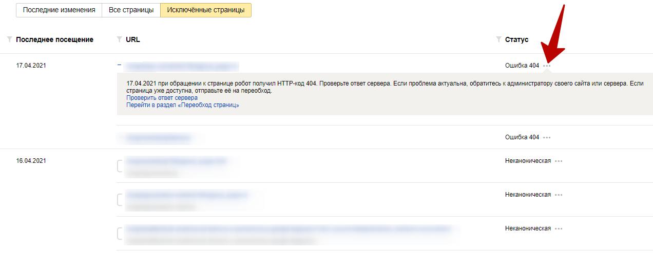 Яндекс Вебмастер – статус страниц в поиске