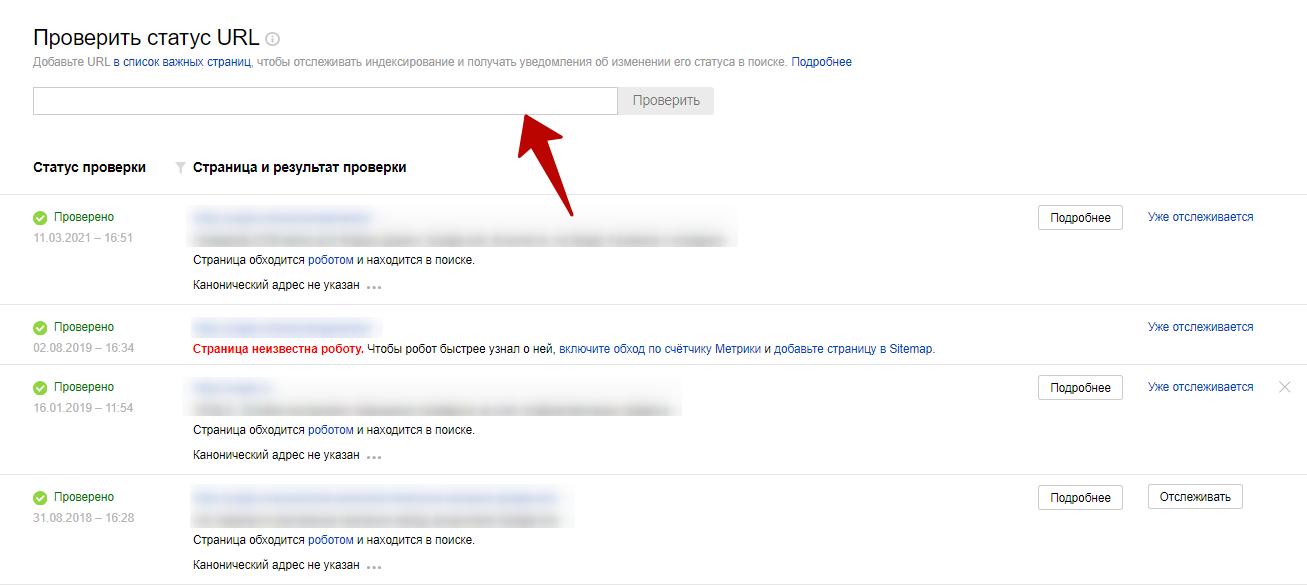Яндекс Вебмастер – проверка статуса отдельной страницы