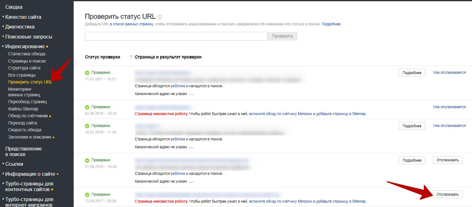 Яндекс Вебмастер – выбор страниц для отслеживания