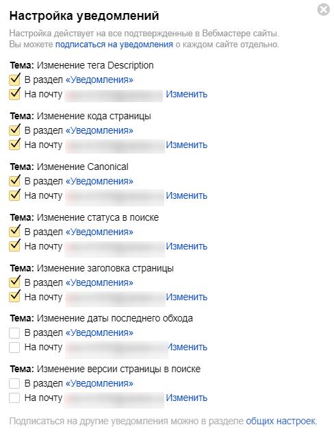 Яндекс Вебмастер – настройка уведомлений